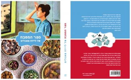 הבלוג של לייזה פאנלים | יומן מטבח קטן של עקרת בית גדולה | ספר המטבח של לייזה פאנלים 2