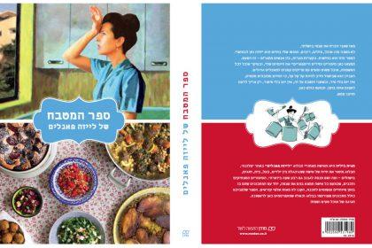 הבלוג של לייזה פאנלים   יומן מטבח קטן של עקרת בית גדולה   ספר המטבח של לייזה פאנלים 2